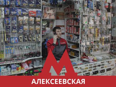 Вскрытие дверных замков у метро Алексеевская