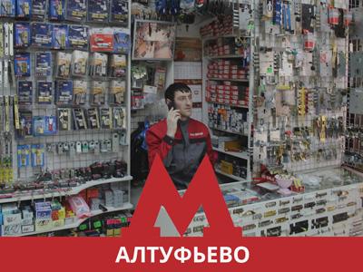 Вскрытие замков метро Алтуфьево
