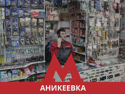 Вскрытие замка метро Аникеевка